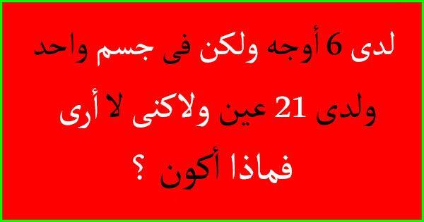 6 الغاز سهلة جدا ولكنك ستجيب عليها بشكل خاطئ الغاز موقع فوازير Fwazyer Arabic Calligraphy Calligraphy