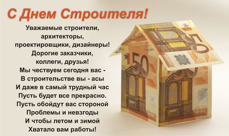день строителя: 20 тыс изображений найдено в Яндекс.Картинках