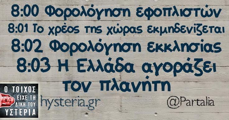 8:00 Φορολόγηση εφοπλιστών 8:01 Το χρέος της χώρας εκμηδενίζεται 8:02 Φορολόγηση εκκλησίας 8:03 Η Ελλάδα αγοράζει τον πλανήτη