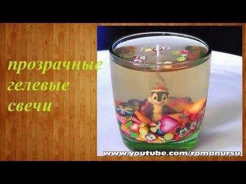 Как сделать прозрачные гелевые свечи в домашних условиях / How to make transparent gel candles - YouTube