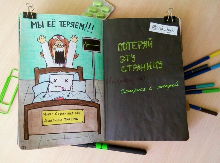 Блокнот. Уничтожь меня. Wreck this journal. Идеи оформления разворота.