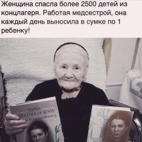 Ирена Сэндлер