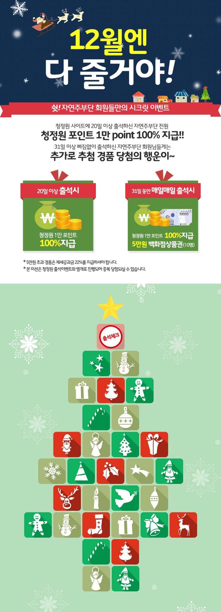 청정원 ]자연주부단 12월 출석체크 이벤트    http://www.chungjungone.com/renewal/nature/eventIngView.jsp?seq=14622