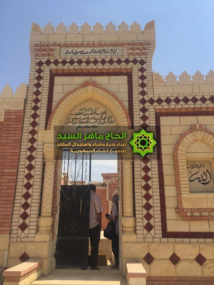 شراء احواش وبيع احواش مجهزة بالتشطيبات بمدينة 6 اكتوبر ومتوفرة في مناطق القاهرة الكبرى Cemeteries Decor Home Decor