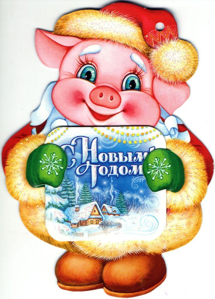 Поздравительные открытки год свиньи
