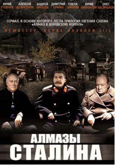 Описание: Сюжетных линий в фильме несколько. С одной стороны — это Ялтинская конференция 1945 года, на которой присутствуют Иосиф Сталин, Уинстон Черчилль и Франклин Рузвельт.