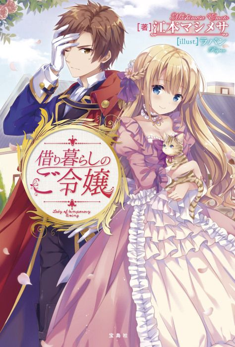 The Noble Girl Living in Debt by Emoto Mashimesa(江本マシメサ) Translator: Toki Editor: doom_chicken