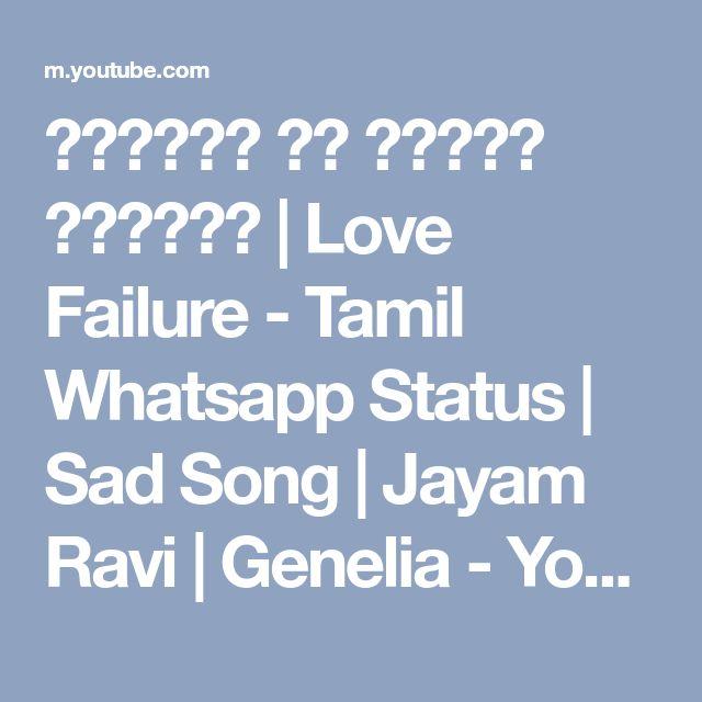 பெண்ணே நீ வரும் முன்னே   Love Failure - Tamil Whatsapp Status   Sad Song   Jayam Ravi   Genelia - YouTube