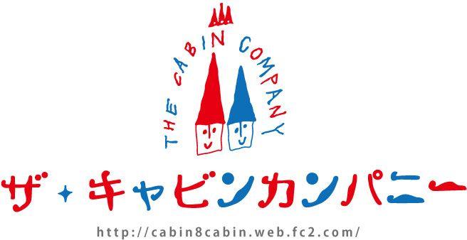ザ・キャビンカンパニー阿部健太朗×吉岡紗希