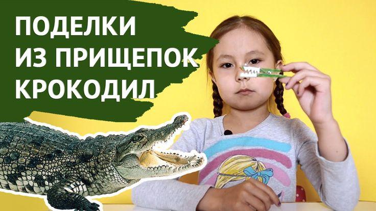 DIY Поделки из прищепок своими руками. Крокодил