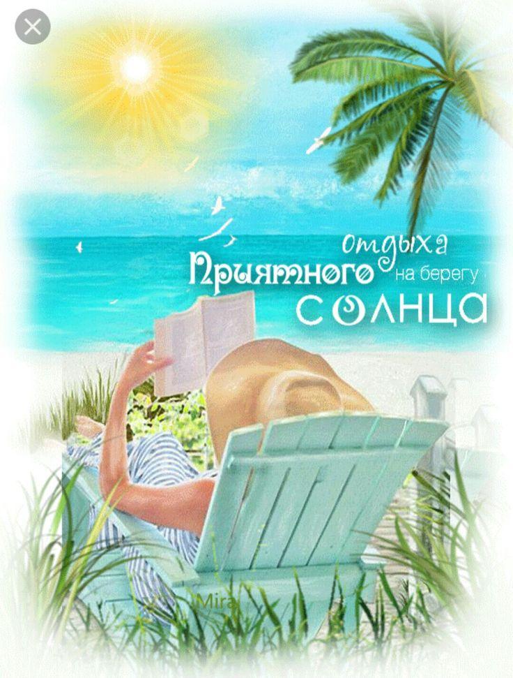 Картинки анимация хорошего отпуска