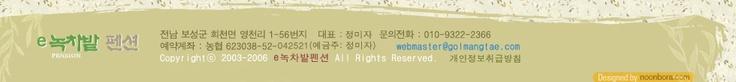 ::::: 녹차밭 펜션입니다 :::::Boeseong Pension
