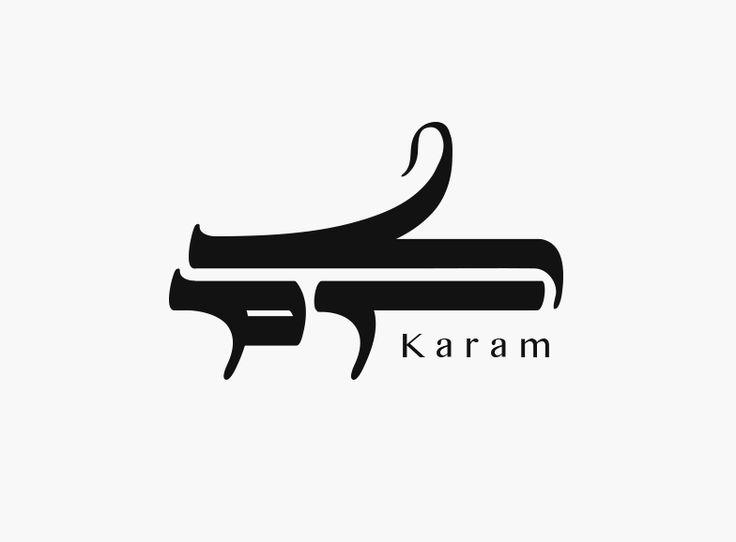 ONE-BH® Arabic Calligraphy | Karam
