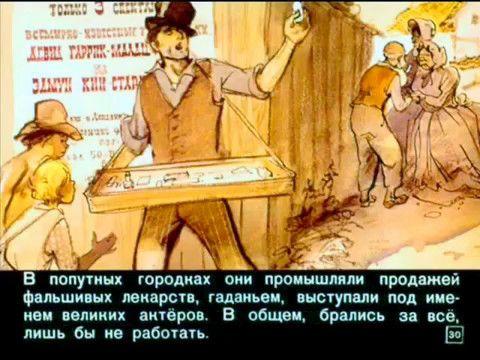 Гекльберри Финн — Сайт учителя русского языка и литературы