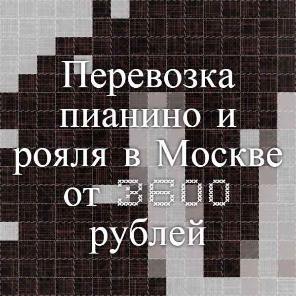 Перевозка пианино и рояля в Москве от 3600 рублей