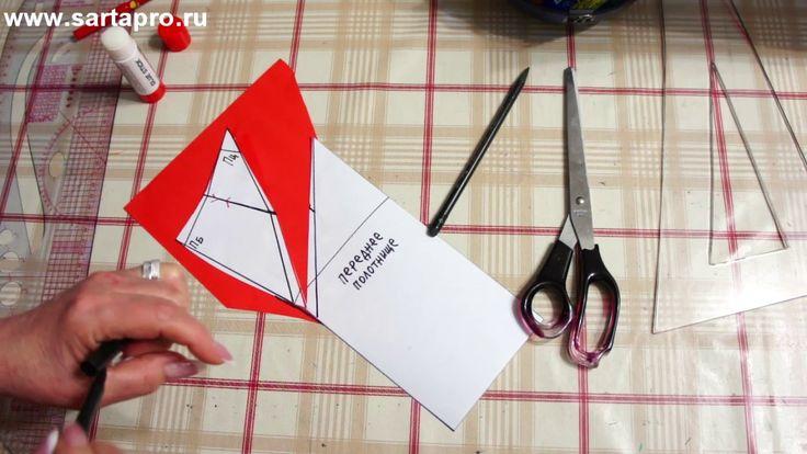 Моделирование юбки со встречной складкой по центру переда внахлест