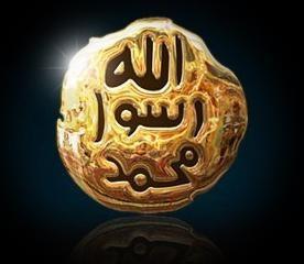Mohr-e-Nabuwat (S.A.W.W) | ۩ Sultan.ul.Kainat (S.A.W.W ...