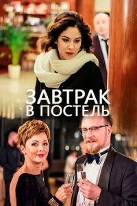 Сериал Завтрак в постель 1 сезон смотреть онлайн бесплатно!
