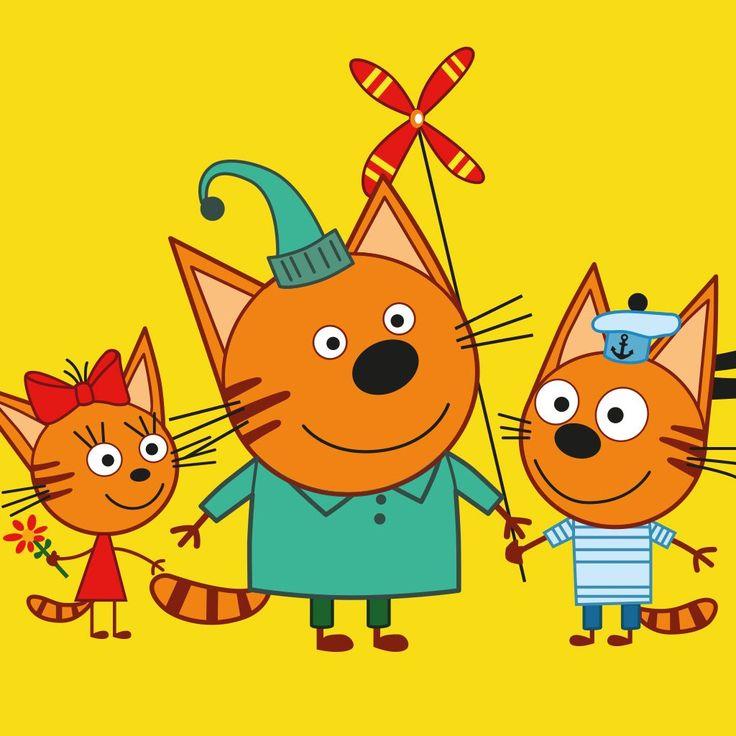 Открытка 3 кота с днем рождения