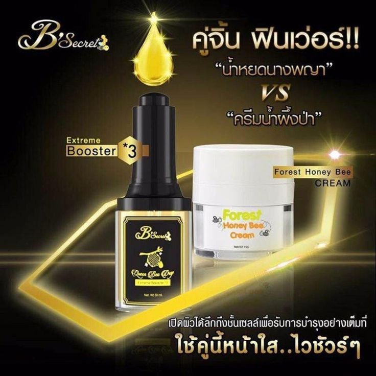 Queen Bee Drop 100% & Honey Bee Cream น้ำหยดนางพญา 100% และครีมน้ำผึ้งป่า ราคาถูก