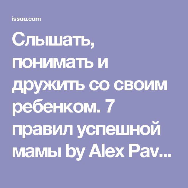 Слышать, понимать и дружить со своим ребенком. 7 правил успешной мамы by Alex Pavlotsky - issuu