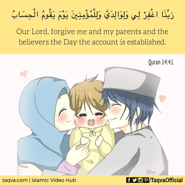 """Rabbana ghfir li wali waalidayya walil mumineena yauma yaqoomul hisaab (Our #Lord, #forgive me and my #parents and the #believers the Day the account is established.)"" #Quran 14:41 #islam #islamic #quotes #quranic #verses #dua #muslim #JudgementDay #muslims #ummah #forgiveness #mercy #religion #prayer #God #Allah #sunnah #taqva"
