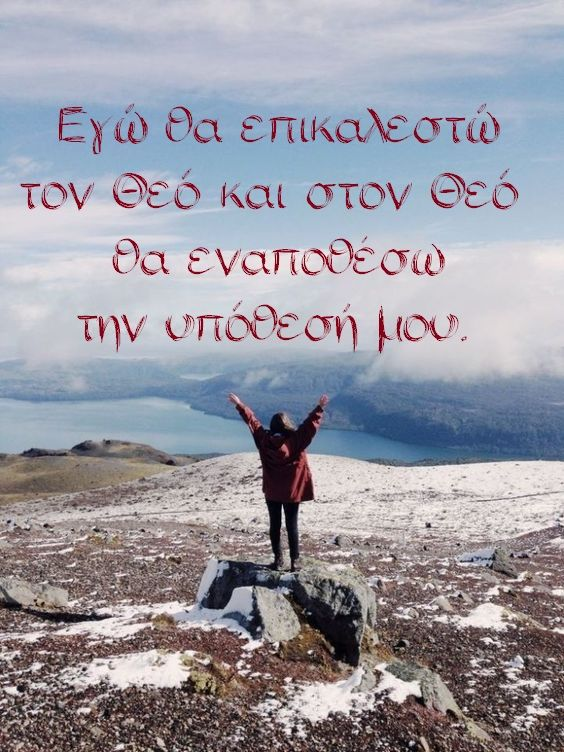 #Εδέμ Eγώ, όμως, θα επικαλεστώ τον Θεό, και στον Θεό θα εναποθέσω την υπόθεσή μου·