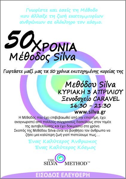 Η Laura Quesada Silva στην Αθήνα για την επέτειο των 50 χρόνων της Μεθόδου Silva - είσοδος ελεύθερη