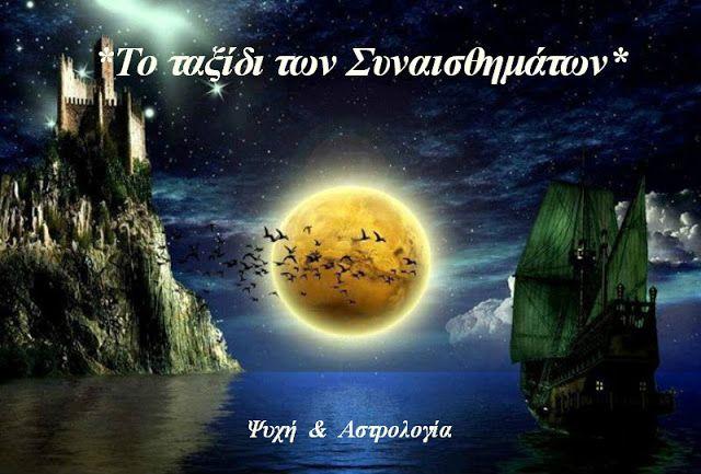 """Ψυχή και Αστρολογία   """"Psychology & Astrology"""": *Το ταξίδι των Συναισθημάτων*"""