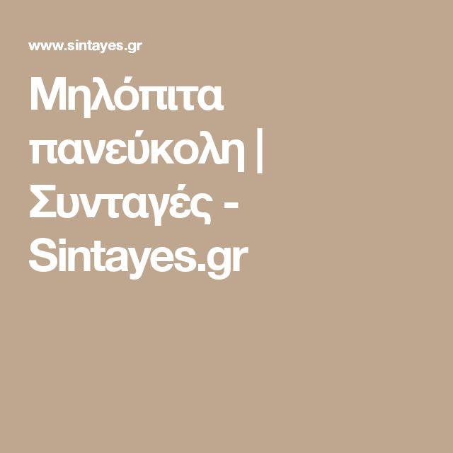 Μηλόπιτα πανεύκολη | Συνταγές - Sintayes.gr