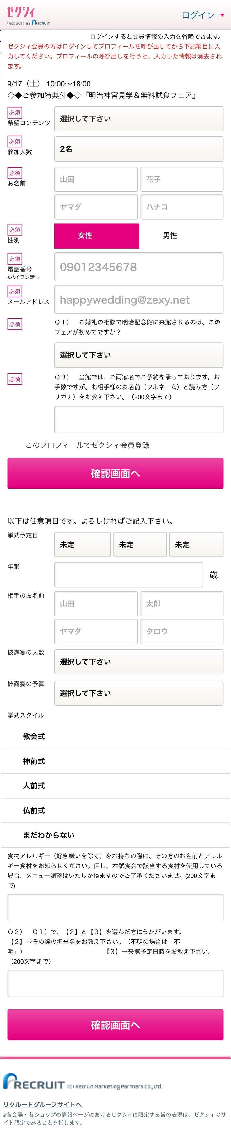 ゼクシィ SP 申込フォーム
