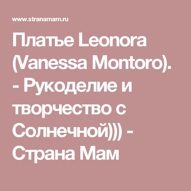 Платье Leonora (Vanessa Montoro). - Рукоделие и творчество с Солнечной))) - Страна Мам