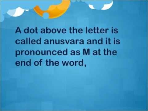 Learn to read Sanskrit - lesson 1 | deeptrancenow.com