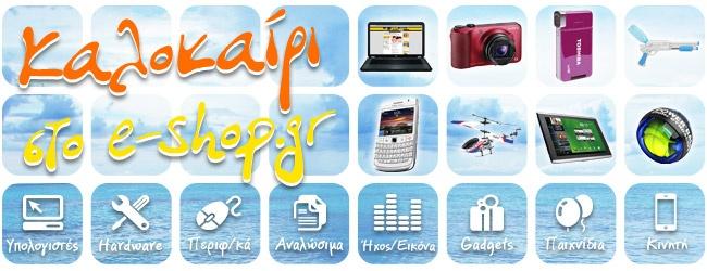 Καλοκαίρι στο e-shop.gr, γιορτάζουμε την φορητότητα και μαζί την ευκολία!