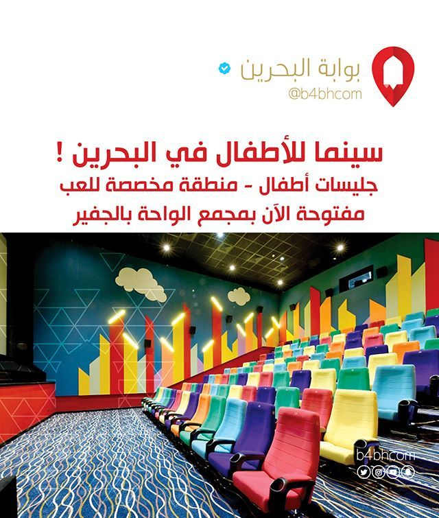 سينما للأطفال في البحرين جليسات أطفال منطقة مخصصة للعب مفتوحة الآن بمجمع الواحة بالجفير البحرين الكويت السعودية الإما Desktop Screenshot Screenshots
