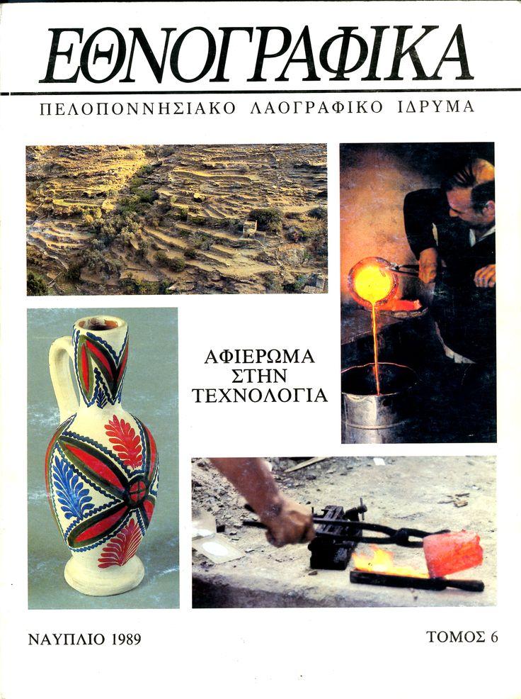 ΕΘΝΟΓΡΑΦΙΚΑ 6: Αφιέρωμα στην Τεχνολογία. Ναύπλιο 1989. Διεύθυνση έκδοσης: Στέλιος Παπαδόπουλος ETHNOGRAPHICA 6: On Technology. Nafplion 1989.  Editor: Stelios Papadopoulos. ISSN 0257-1692. ©Peloponnesian Folklore Foundation, Nafplion
