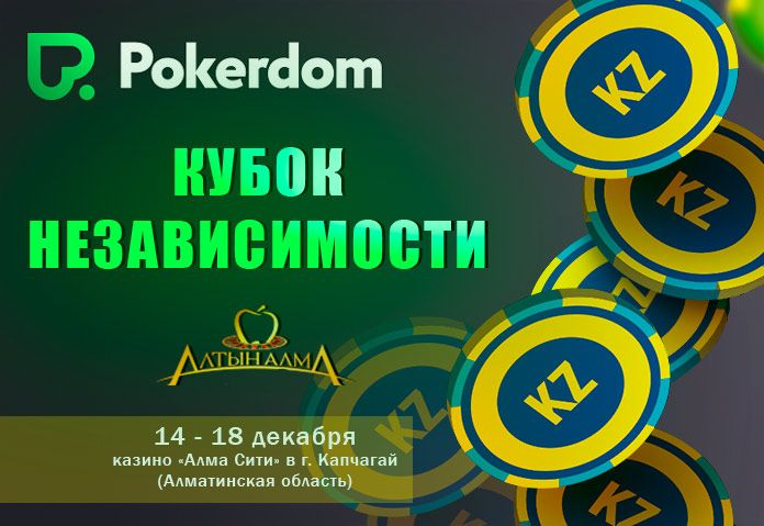 #Казахстан: На #ДеньНезависимости проведут #турнир по покеру.  #NewsOfGambling #Новости_покера #Новости #Покер #NOG