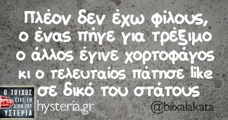 Πλέον δεν έχω φίλους, ο ένας πήγε για τρέξιμο ο άλλος έγινε χορτοφάγος κι ο τελευταίος πάτησε like σε δικό του στάτους - Ο τοίχος είχε τη δική του υστερία – Caption: @bilxalakata Κι άλλο κι άλλο: Σταμάτα ρε μωρό μου Στο 23% τα προφυλακτικά ούτε μπουγέλο δεν μπορούμε να...
