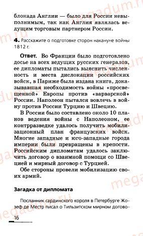 Ответ на задание (страница) 16 - История России 8 класс Ляшенко
