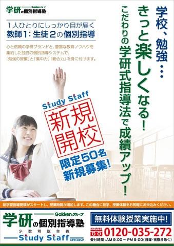 学研の個別指導塾様/新規開校チラシ
