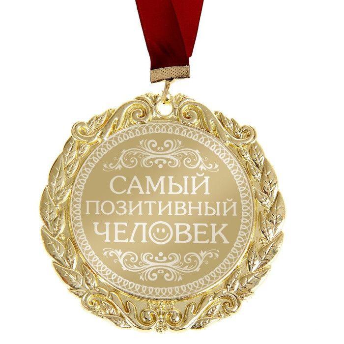 Изготавливаем медали на заказ любой сложности. По вопросам сотрудничества обращайтесь по тел. 8 968 357 56 74 или по e-mail: tamara-rpk@yandex.ru