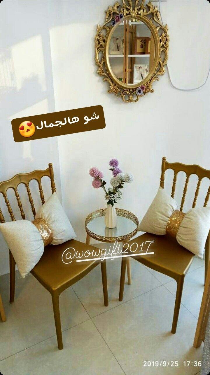 مخدات فيونكة Home Decor Decor Outdoor Furniture