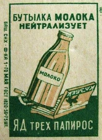 A bottle of milk neutralize a harm from three cigarettes. Box of matches, 1959