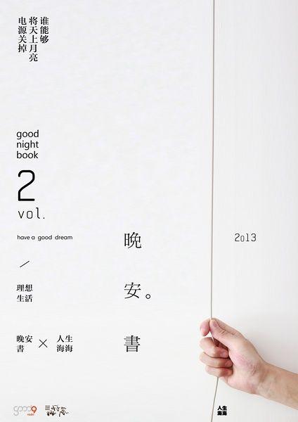 《晚安書》vol.2 誕生歷程 (豆瓣播客)