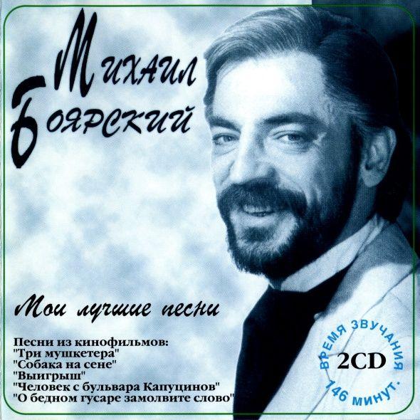 Михаил скачать бесплатно mp3