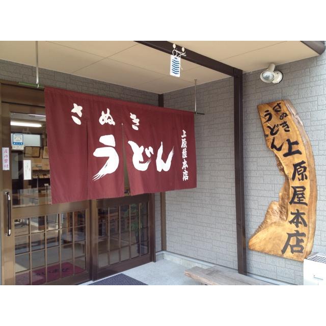 うえはらうどん                  栗林高松日本                  美味しいツル腰のうどん、出汁も美味しい。   さぬきうどんでは、珍しく、半生麺を出している。  釜揚げは、絶品で有る。 Takamatsu, Japan Kuribayashi Udon Uehara   Of hip vines delicious delicious noodles, and broth.  ☆☆