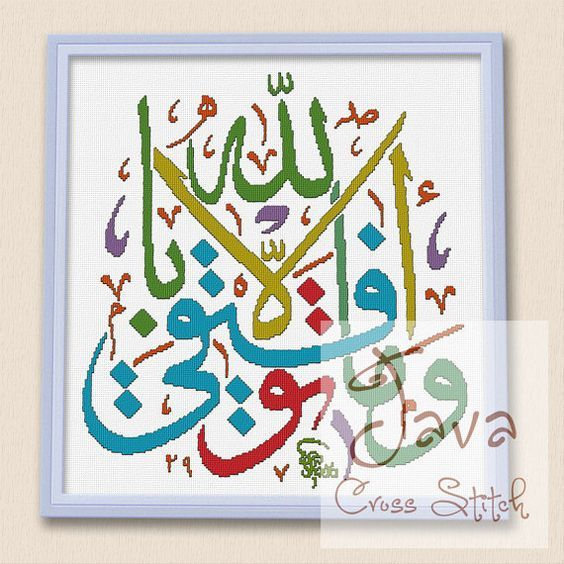 Calligraphy Quran Quote from Surah Hûd Ayat 88 by JavaCrossStitch