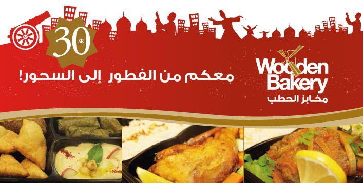 استمتع بوجبة إفطار في أيام شهر رمضان الفضيل شاملة حساء وسلطات وطبق رئيسي ومقبلات ومشروبات و الحلوى الرمضانية بمخابز الحطب مقابل Iftar Mouth Watering Appetizers