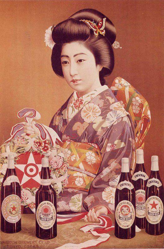 大日本麦酒株式会社