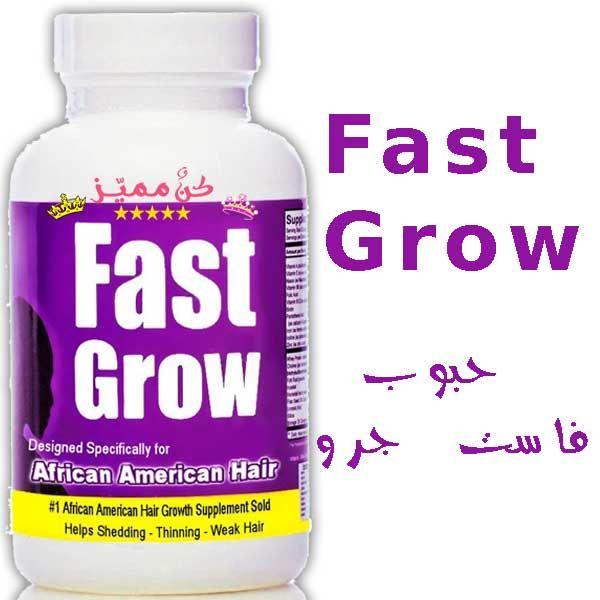 حبوب فاست جرو للشعر السعر و الاستخدامات و تجارب المستخدمين Fast Grow Hair Pills Pric Hair Growth Supplement African American Hair Growth Weak Hair